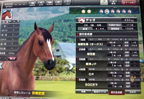 ciaoaseiseki20111227.jpg