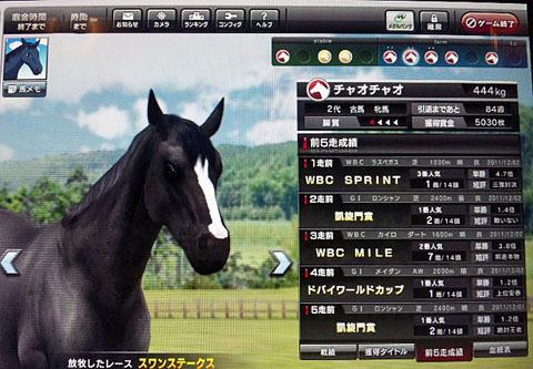 ciaociaoseiseki20111217_edited-1.jpg