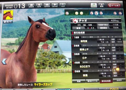 ciaoseiseki20111226.jpg