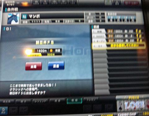 manbo2g1tyousen201201010.jpg