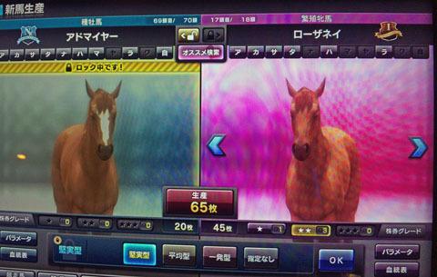 rozahaigou20120126.jpg