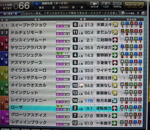 rozaokus20120131.jpg