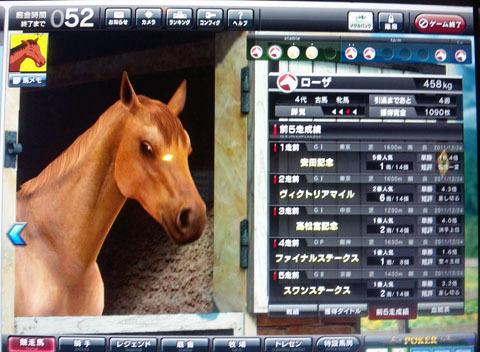 rozaseiseki20120205.jpg