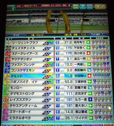 amittoukai22121.jpg