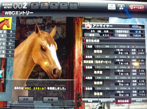 adomaiyaseiseki20120111.jpg