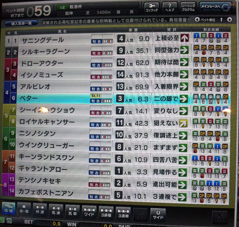 betahamkyuhai20120102.jpg