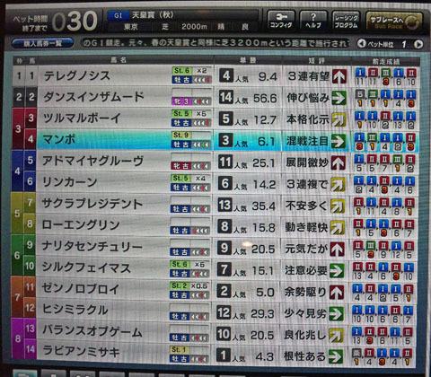 manbotenaki20120120.jpg