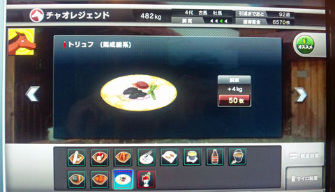 trefu20120114.jpg
